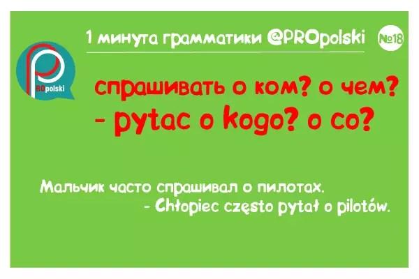 Одна минута грамматики ProPolski 18: спрашивать о ком о чем