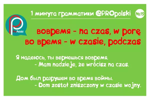 Одна минута грамматики ProPolski 19: вовремя, во время