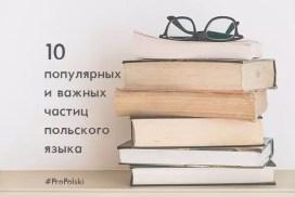 10 популярных и важных частиц польского языка
