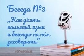Как учить польский язык и быстро на нём заговорить