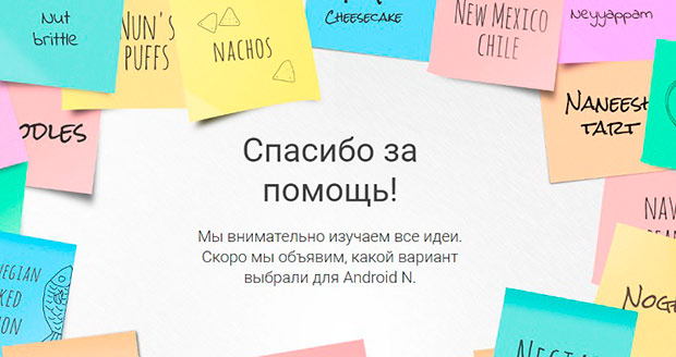 android_n_name_vote