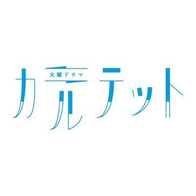 "TBS 火曜ドラマ ""カルテット"""