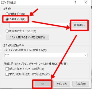 winscpのエディタ設定方法