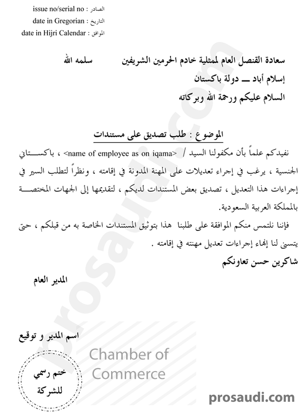 sample letter to saudi embassy for degree attestation