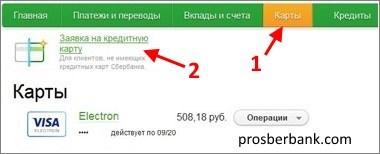 Как заказать банковскую карту в сбербанке онлайн взять кредит задень