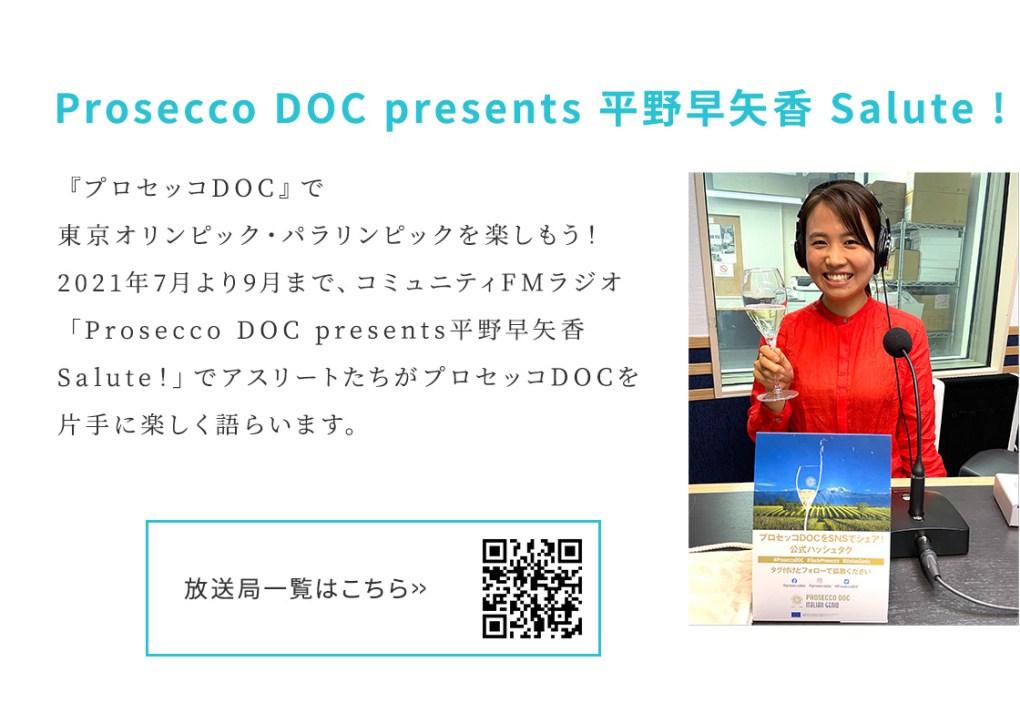 Prosecco DOC presents 平野早矢香 Salute !