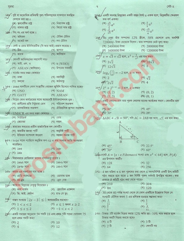 38 BCS Preliminary Examination Question Paper – 2017 page - 7