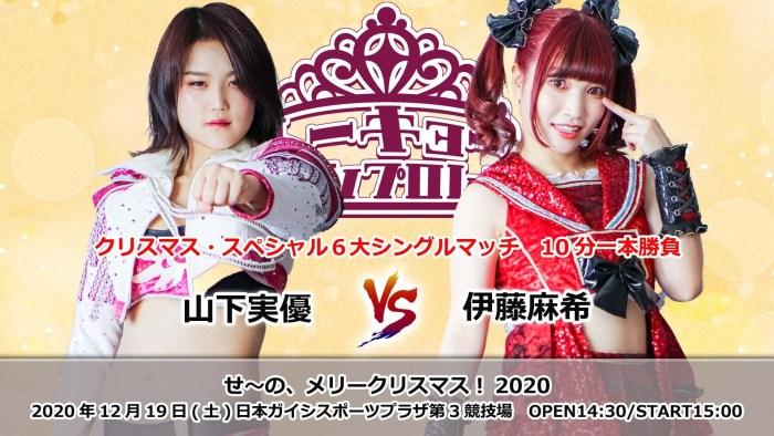 Watch Tokyo Joshi Pro Well Merry Christmas 2020 12/19/20