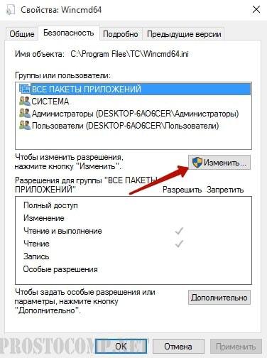 Wincmd.ini файлдық қауіпсіздік