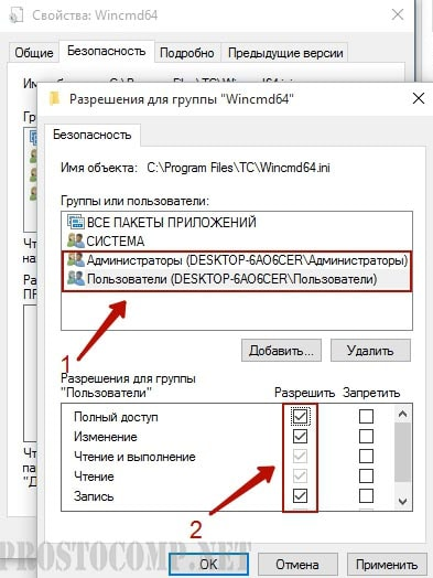Wincmd.ini файлына кіру құқығын толтыру