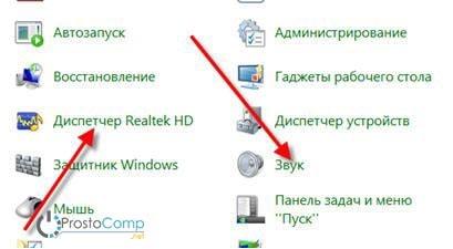 dispetcher_realtek_i_zvuk-min.
