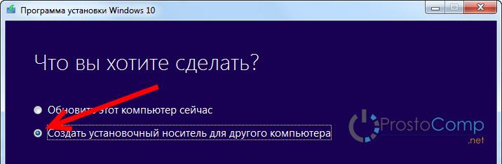 Дискіде жазу үшін Windows 10 кескінін жүктеу