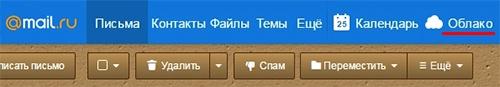 mail-oblako