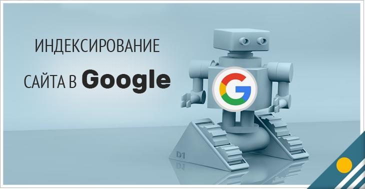 индекс гугл