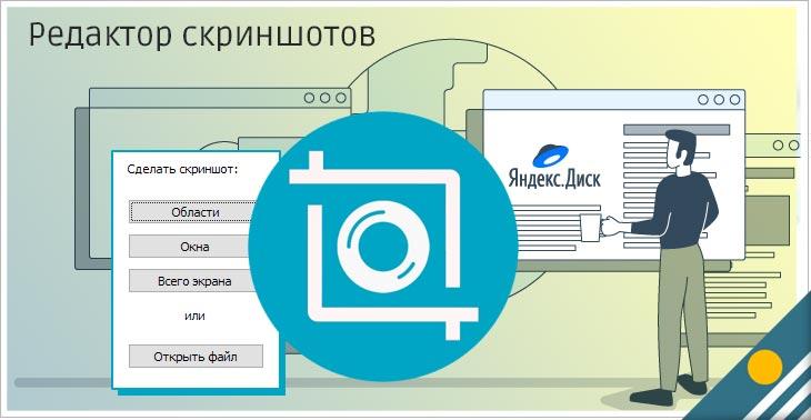 скриншот яндекс диск