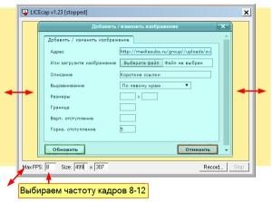 LICEcap интерфейс