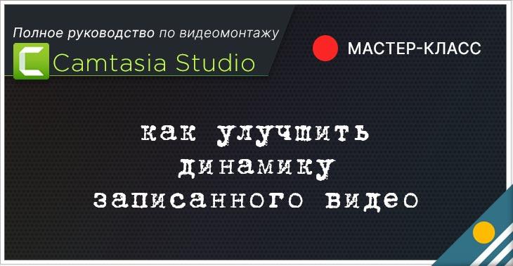 как улучшить динамику видео в Camtasia Studio