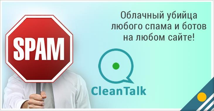 clean talk - защита сайта от спама