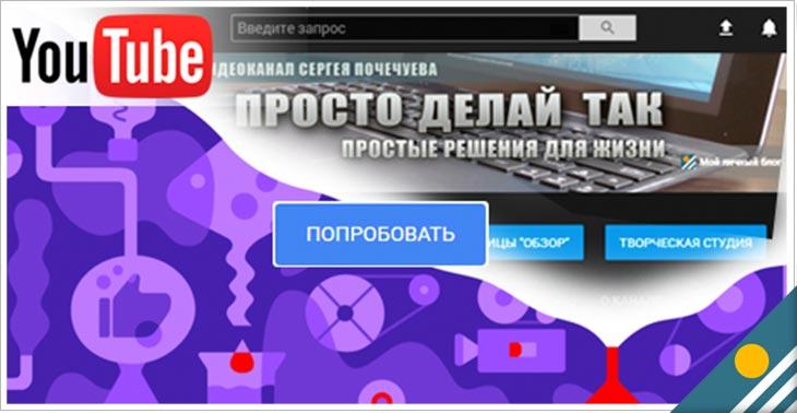 Новый дизайн видеохостинга youtube