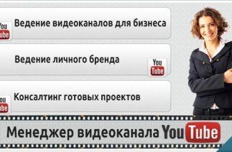 менеджер видео канала ютуб