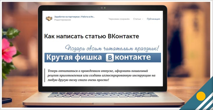 Редактор статей в ВКонтакте