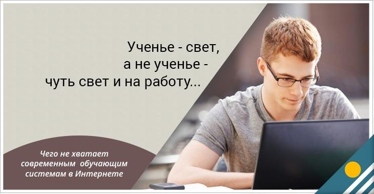 обучение в интернете