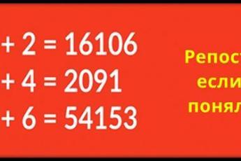 Если Вы Нашли Решение, То Вы Умнее Чем 98% Людей На Земле!