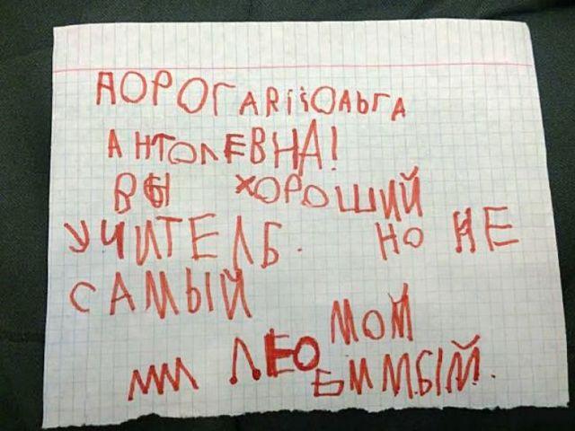 8 шедевральных записок от детей