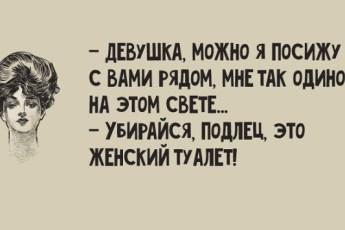 Лучшие анекдоты о ЖЕНЩИНАХ