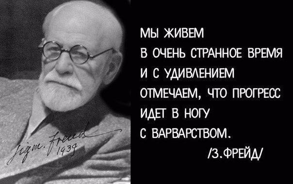 Интерес к теориям Зигмунда Фрейда не угасает и по сей день. 18 гениальных цитат ученого.