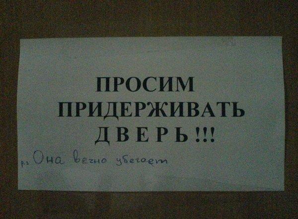 Оригинальные надписи на дверных табличках (11 фото)