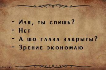 Душа Одессы, или 20 лучших одесских шуток о насущном