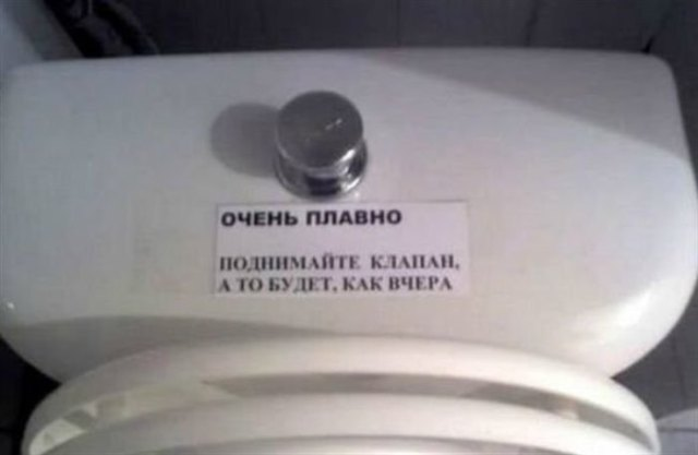 13 смешных объявлений из туалетов