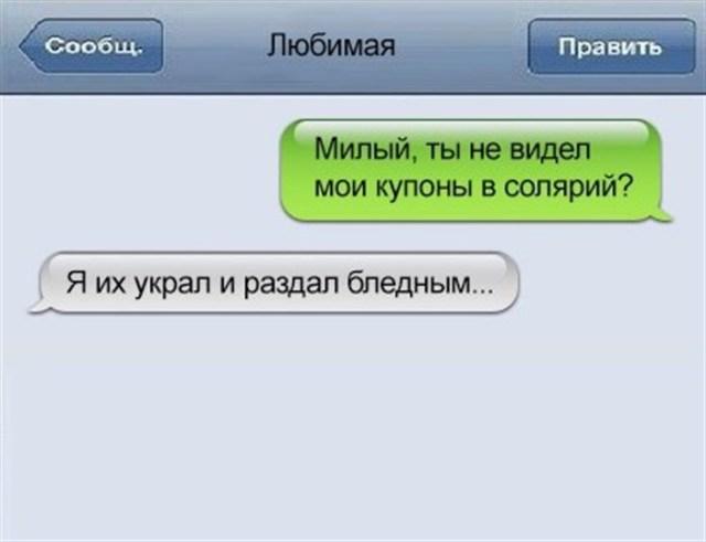 12 SMS сообщений, в которых зашифрована Любовь!