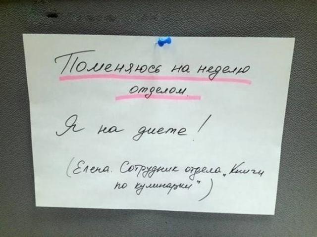 11 записок на холодильник с юмором