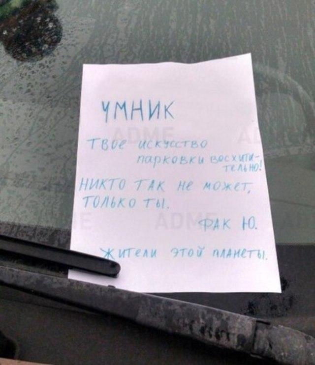 15 записок на лобовом стекле хамов с очень саркастичным содержанием