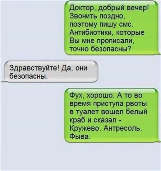 Ты спишь? 12 СМС на ночь