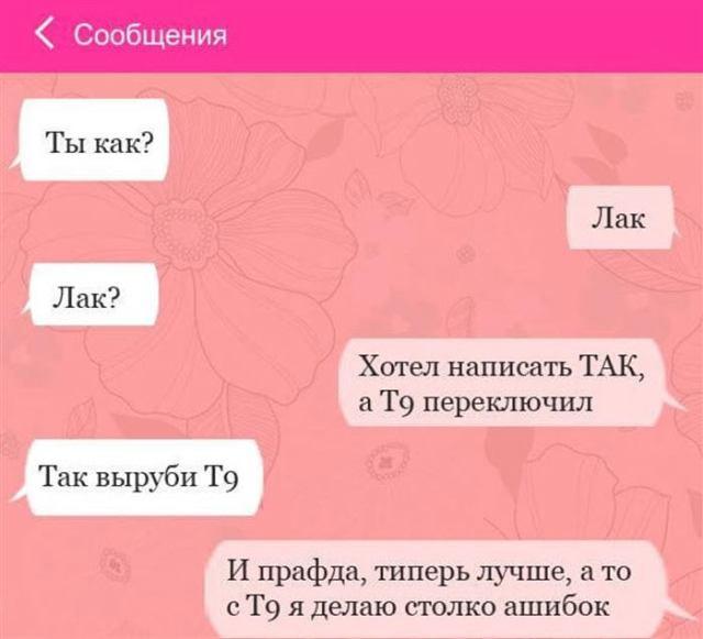 15 СМС с досадными опечатками, после которых не знаешь — плакать или смеяться…