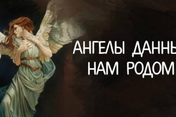 Ангелы данные нам Родом (обязательно к прочтению — мурашки по коже)