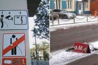 Самые идиотские предупреждающие таблички