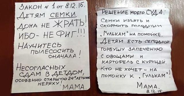 Забавные записки для детей от родителей