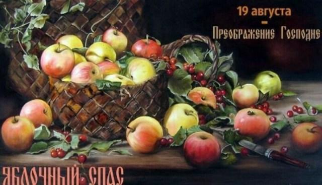 Календарь православных праздников и постов на 2019 год