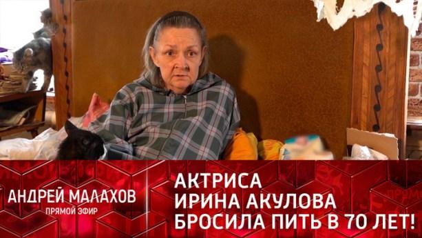 Сделала пластику, забыла о бутылке. Ирина Акулова пришла на программу обновленной