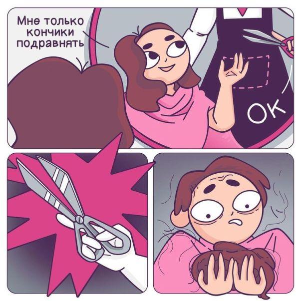 Иллюстратор показала в виде комиксов женские проблемы, которые непонятны мужчинам