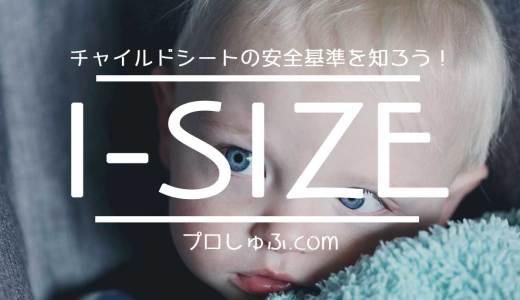 『ISOFIX』i-Sizeとは?チャイルドシートの安全基準を知ろう!