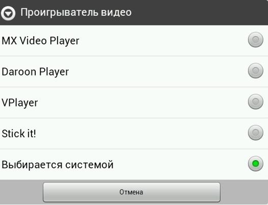 IPTV Video Player.