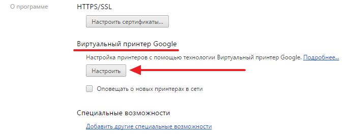 Виртуальный принтер Google