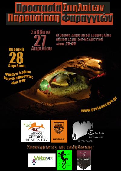 Αφίσα παρουσίασης στα Σέρβια - Βελβεντό