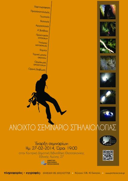 Αφίσα 5ου Σεμιναρίου Σπηλαιολογίας 2014
