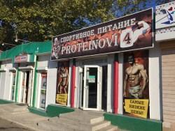 Proteinovi4 – магазин спортивного питания